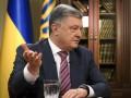 Порошенко назвал сроки аудита Укроборонпрома