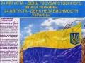Крымская газета поздравила украинцев перевернутым флагом (ФОТО)