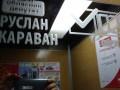 """В Житомире """"слуга"""" ради пиара развесил зеркала в лифтах"""
