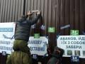 АвакOFF: Автомайдан вышел на пикет с требованием отставки Авакова
