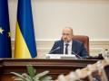 Украина готова к потенциальному кризису - Шмыгаль