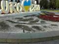 На Майдане Независимости вытоптали клумбу с символикой Евровидения