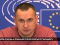 Сенцов в Европарламенте: Мы не хотим быть рабами Путина и жить как в РФ