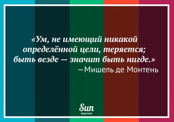 Мишель де Монтень – об уме