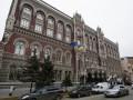 В НБУ назвали программу с МВФ самой успешной в истории Украины
