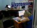Укртелеком отдал имущество в залог российскому Сбербанку - ГПУ