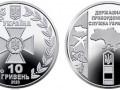 В Украине появится памятная монета в честь пограничников