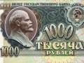 Что можно купить за 1000 советских рублей (ИНФОГРАФИКА)