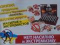 В Крыму призывают не есть конфеты Roshen