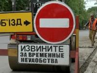 Киевлян предупреждают об ограничении движения 7 сентября