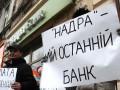 В Надра Банк введена временная администрация - официально