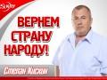 Крымский коммунист пожаловался Путину, что депутаты не хотят петь гимн России