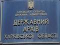 В Харькове сотрудница госархива продала за бесценок исторические документы