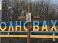 Похищен начальник райотдела исполнительной службы из Волновахи - СМИ