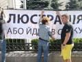КСУ пикетируют в поддержку закона о люстрации