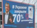 В Житомире неизвестные обстреляли краской билборды Колесниченко о русском языке