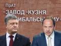 СМИ сообщили, за сколько Порошенко продал завод Кузня на Рыбальском