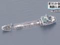 Возле японских берегов затонул танкер с химикатами