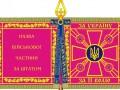 Порошенко утвердил новый образец боевых знамен