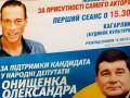 В Киевской области за кандидата в депутаты от Партии регионов агитировал Ван Дамм