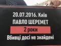 В центре Киева чтят память Павла Шеремета