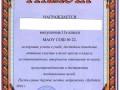 В РФ школьникам снова выдали грамоты с гербом Украины