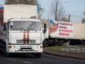 Россия экстренно отправила новый гумконвой в Дебальцево