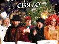 Новогодняя сказка: Театр Александра Меламуда покажет в декабре три спектакля подряд