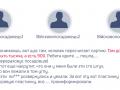 ГБР опубликовал разговоры чиновников, закупавших некачественные бронежилеты