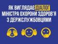 Пишите письма: Диалог Скалецкой с коллективом Минздрава не состоялся