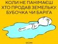 Рынок земли в Украине: Как отреагировали соцсети