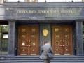 Томенко: Генпрокуратура должна проверить законность платного пользования Единой базой по вопросам образования