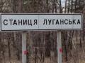 Боевики обстреляли Станицу Луганскую, где планируется разведение войск