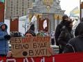 В Киеве на Майдане митинговали против дорогой коммуналки