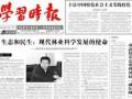 Главред крупной китайской газеты начал атаку на власть