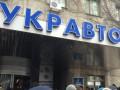Укравтодор впервые разместил тендеры на ProZorro