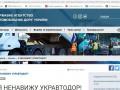 Хакеры взломали сайт Укравтодора