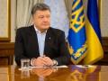 Стратегия-2020 Порошенко: Украина удвоит уровень ВВП
