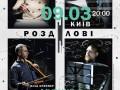 В Киеве представят проект роздІловІ