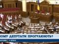 Бьют рекорды: вчера в зале заседаний было менее 40 депутатов