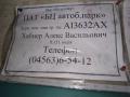 Под Киевом водитель маршрутки отказался бесплатно везти АТОшника
