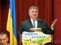 Аваков считает хорошей перспективу возврата Донбасса