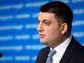 Гройсман считает предложение Коболева о цене на газ