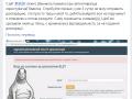 Мысли чиновников о е-декларировании