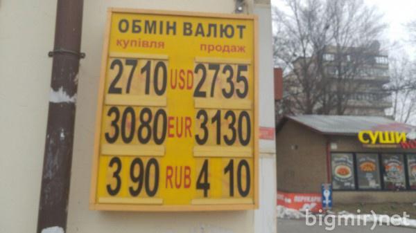 На черном рынке в понедельник, 11 февраля, доллар можно приобрести за 27,35 грн в среднем