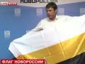 Царев перевернул имперский флаг и сказал, что это знамя «Новороссии»