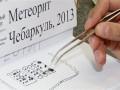 Челябинец продает фрагмент метеорита за 2,1 млн рублей