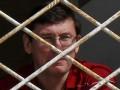 Апелляцию по второму приговору Луценко рассмотрят через месяц
