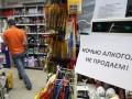 В Киеве повторно запретили ночную продажу алкоголя