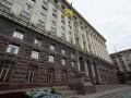 АМКУ обязал КГГА вернуть в бюджет незаконную госпомощь